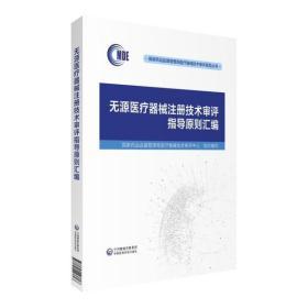 【新华书店】无源医疗器械注册技术审评指导原则汇编