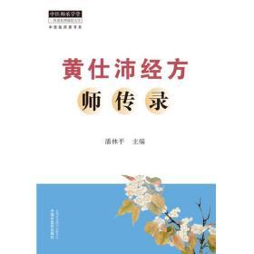 【新华书店】黄仕沛经方师传录
