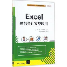 【新华书店】Excel财务会计实战应用