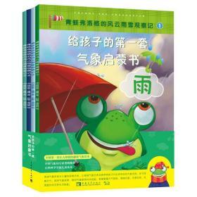 【全新正版】青蛙弗洛格的风云雨雪观察记9787515346601中国青年出版社