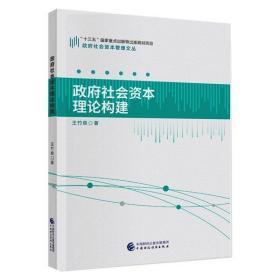 【新华书店】  社会 本理论构建