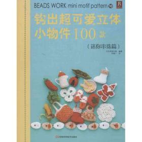 【新华书店】钩出超可爱立体小物件100款(10)(迷你串珠篇)