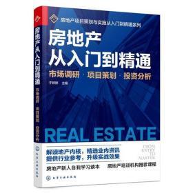 【新华书店】房地产从入门到精通(市场调研项目策划投 分析)/房地产项目策划与实施从入门到精通系列