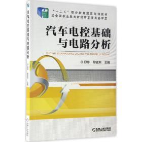 【新华书店】汽车电控基础与电路分析