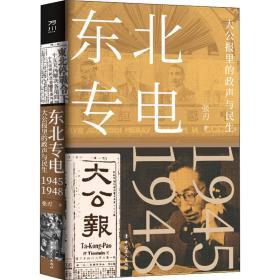 【新华书店】东北专电 大公报里的政声与民生