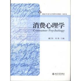 【新华书店】消费心理学