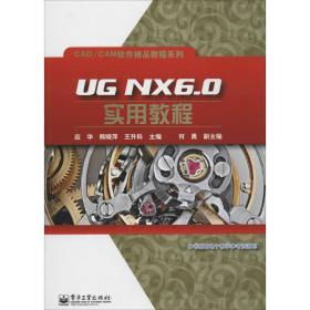 【新华书店】UG NX6.0实用教程