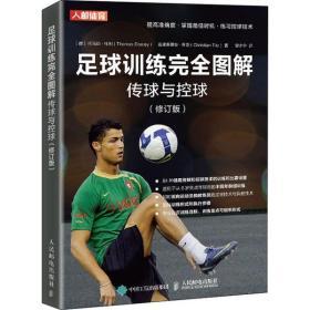 【新华书店】足球训练完全图解 传球与控球(修订版)