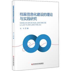 【新华书店】档案信息化建设的理论与实践研究