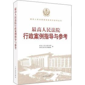 【新华书店】      行政案例指导与参考