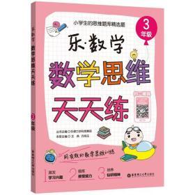 【新华书店】乐.数学(数学思维天天练.3年级)
