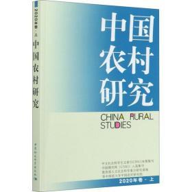 【新华书店】中国农村研究 2020年卷·上