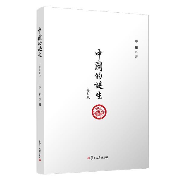 【新华书店】中国的诞生(修订版)