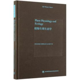 Plant Physiology and Ecology (植物生理生态学)