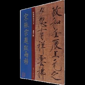 【新华书店】宋徽宗题跋两种
