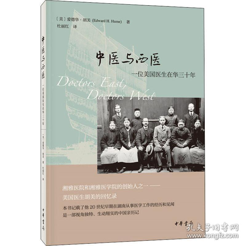 【新华书店】中医与西医 一位美国医生在华三十年