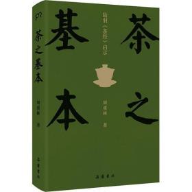【新华书店】茶之基本