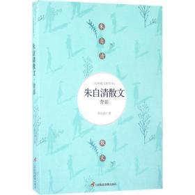 【新华书店】朱自清散文:背影(经典散文精华本)