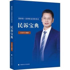 【新华书店】  统一法律职业 格  民诉宝典