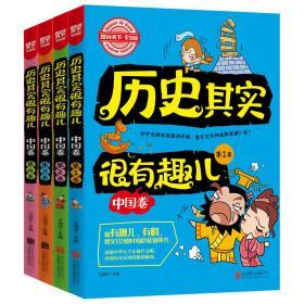 【新华书店】图说天下学生版•历史其实很有趣儿(中国卷)(全4册)