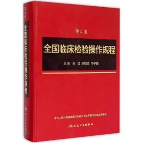 【新华书店】全国临床检验操作规程(D4版)