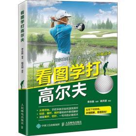 【新华书店】看图学打高尔夫
