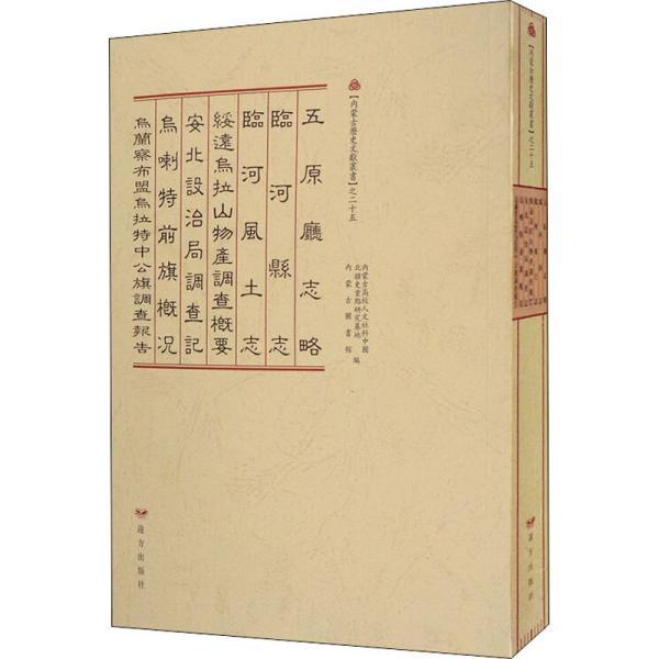 【新华书店】内蒙古历史文献丛书之25