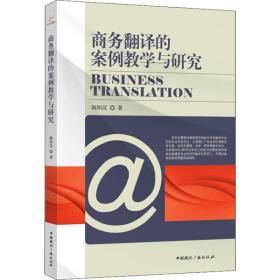 【新华书店】商务翻译的案例教学与研究