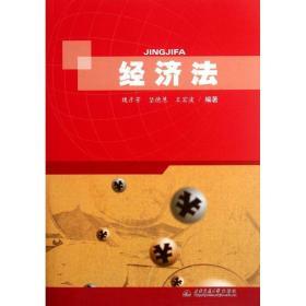 【新华书店】经济法