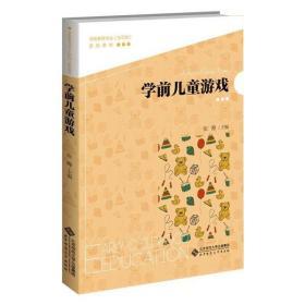 【新华书店】学前儿童游戏