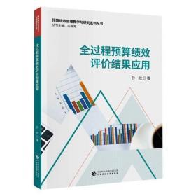 【新华书店】全过程预算绩效评价结果应用