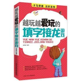 【新华书店】越玩越爱玩的填字接龙游戏