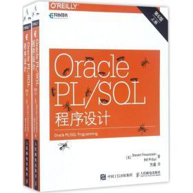 【新华书店】Oracle PL/SQL程序设计(D6版)