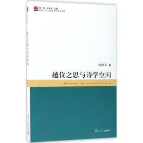 【新华书店】越位之思与诗学空间