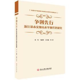 【新华书店】争创先行 浙江基本实现高水平现代化研究