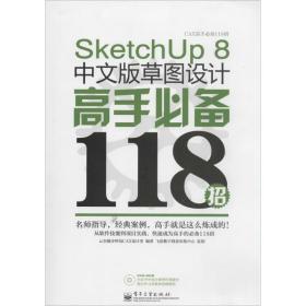 【新华书店】SketchUp8中文版草图设计高手  118招