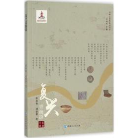 【新华书店】复兴青海道
