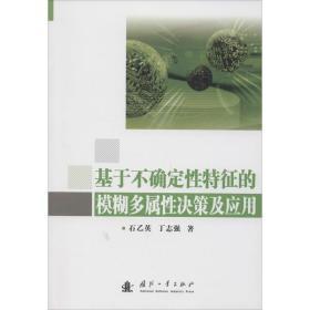 【新华书店】基于不确定 特征的模糊多属 决策及应