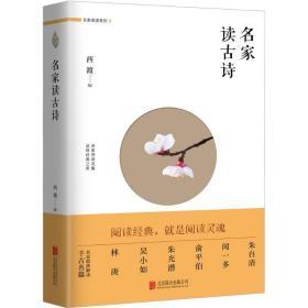 【新华书店】名家读古诗