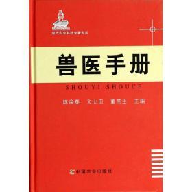 现代农业科技专著大系:兽医手册