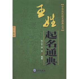 【新华书店】王姓起名通典