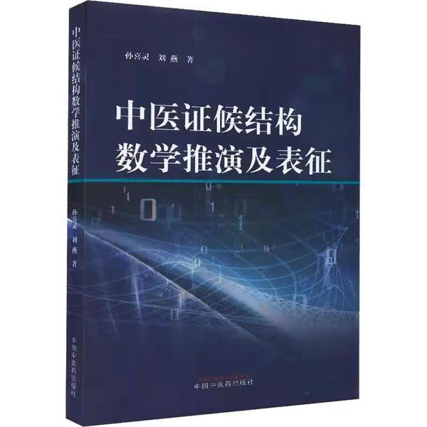 中医证候结构数学推演及表征