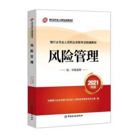 【新华书店】银行业专业人员职业 格  统编教材•风险管理(初、中级适用)(2021年版)