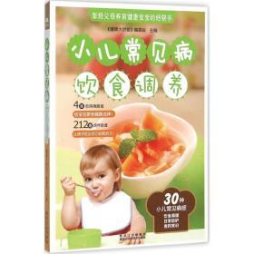 【新华书店】小儿常见病饮食调养