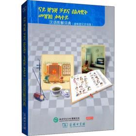 【新华书店】汉语图解词典(提格雷尼亚语版)