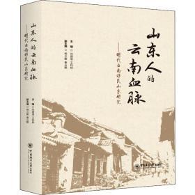 【新华书店】山东人的云南血脉——明代云南移民山东研究