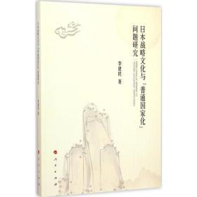 【全新正版】日本战略文化与
