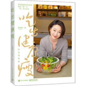 【新华书店】吃出健康瘦