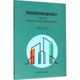 【新华书店】写给规划师的城市设计(原著 2版)
