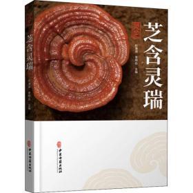 【新华书店】芝含灵瑞 灵芝